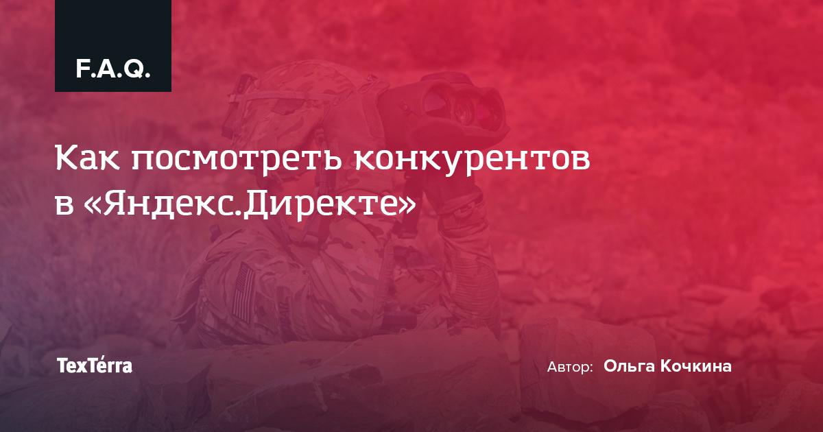 [FAQ] Как посмотреть конкурентов в «Яндекс.Директе»