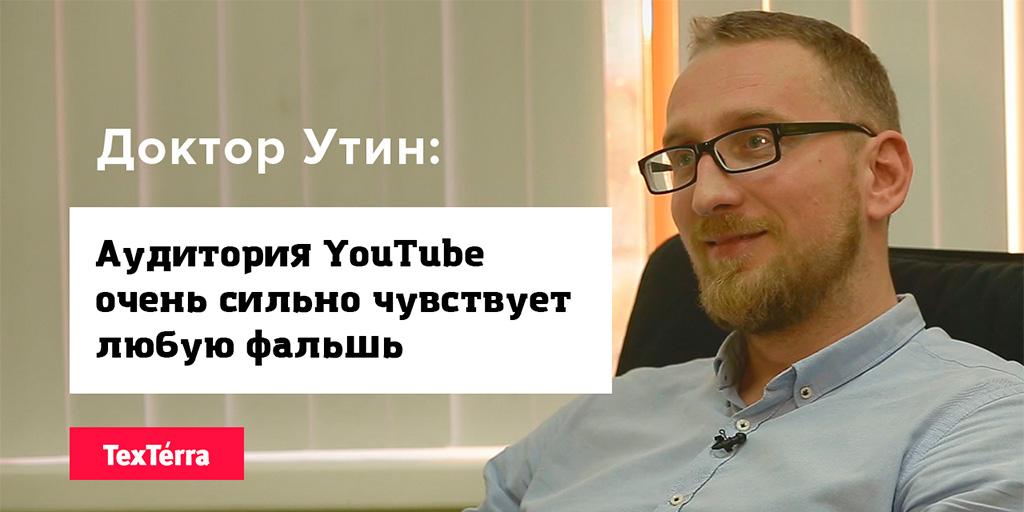 Доктор Утин: Аудитория YouTube очень сильно чувствует любую фальшь