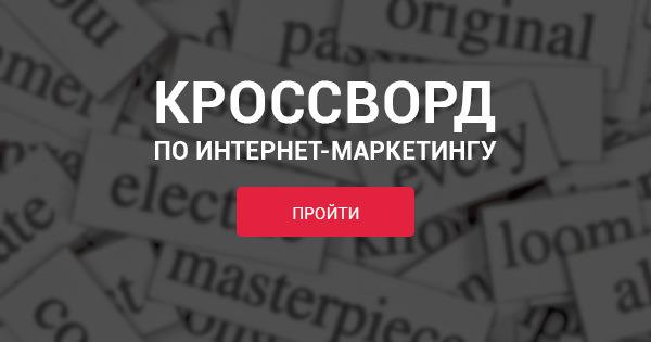 Кроссворд: «Интернет-маркетинг для начинающих»