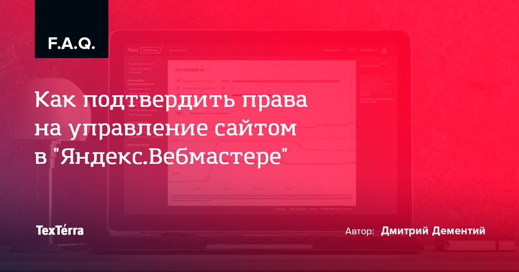 [FAQ] Как подтвердить права на управление сайтом в «Яндекс.Вебмастере» и Google Search Console