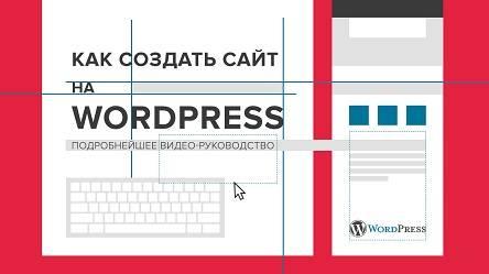 Создание сайта на WordPress: пошаговая видеоинструкция