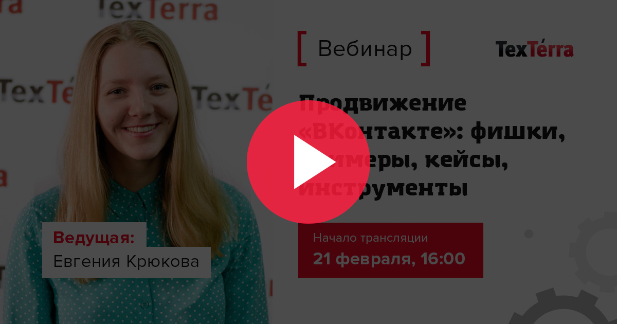 [Запись вебинара] Продвижение «ВКонтакте»: фишки, примеры, кейсы, инструменты