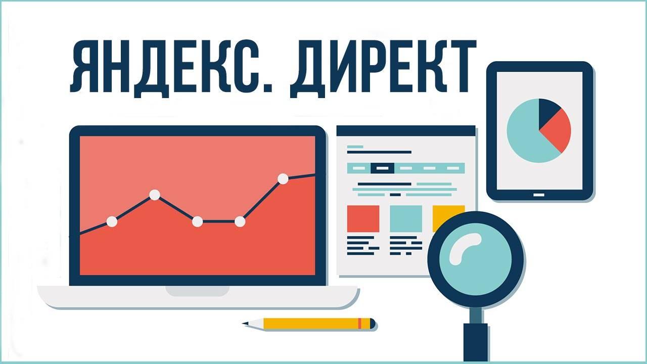 Готов ли ваш сайт к Директу?