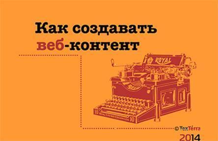 E-book: Как создавать веб-контент