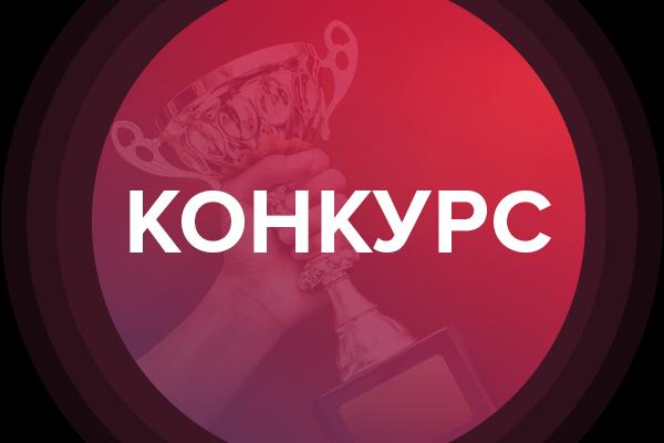 [Итоги конкурса] Победителю – персональная консультация
