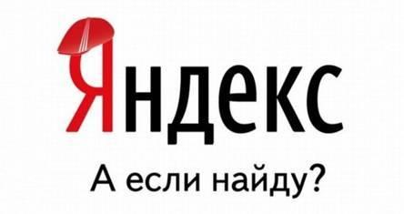 Яндекс начнет пессимизировать за seo-ссылки