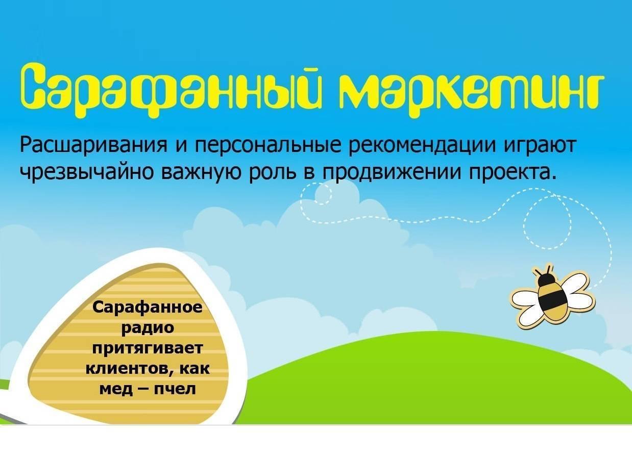 Сарафанный маркетинг (инфографика)