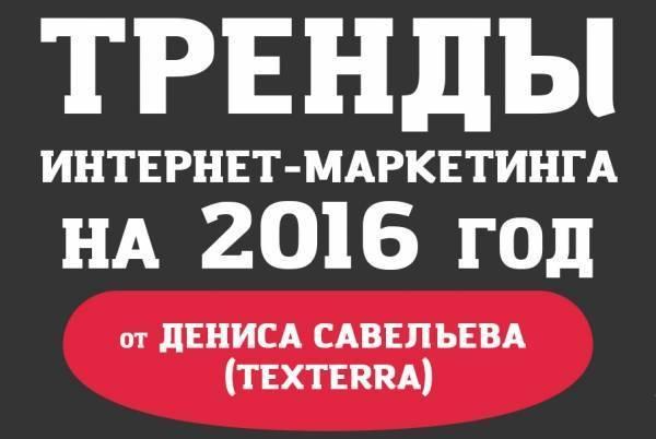 Тренды интернет-маркетинга на 2016 год