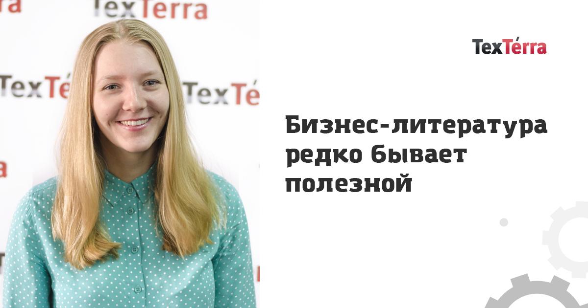 Евгения Крюкова: «Бизнес-литература редко бывает полезной»