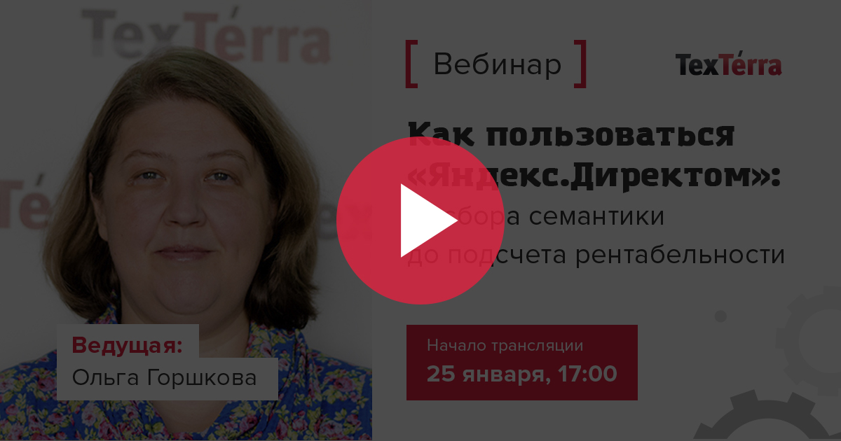 [Запись вебинара] Как пользоваться «Яндекс.Директом»: от сбора семантики до подсчета рентабельности