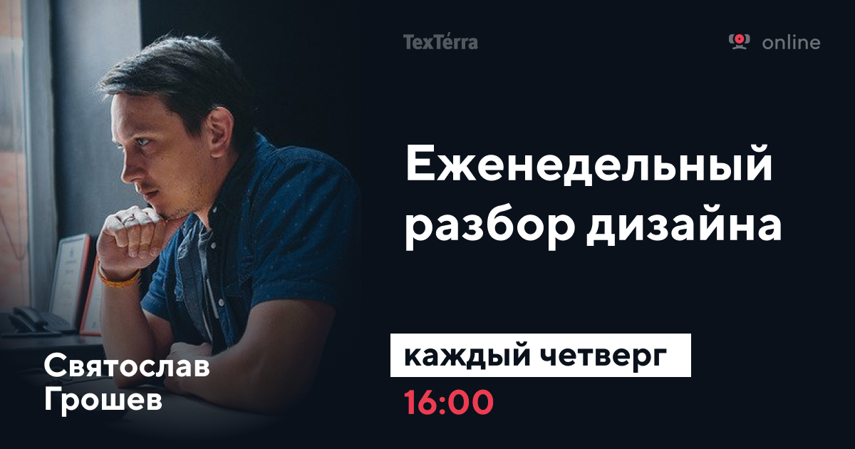 Дизайн-разбор от TexTerra: каждый четверг в 16:00