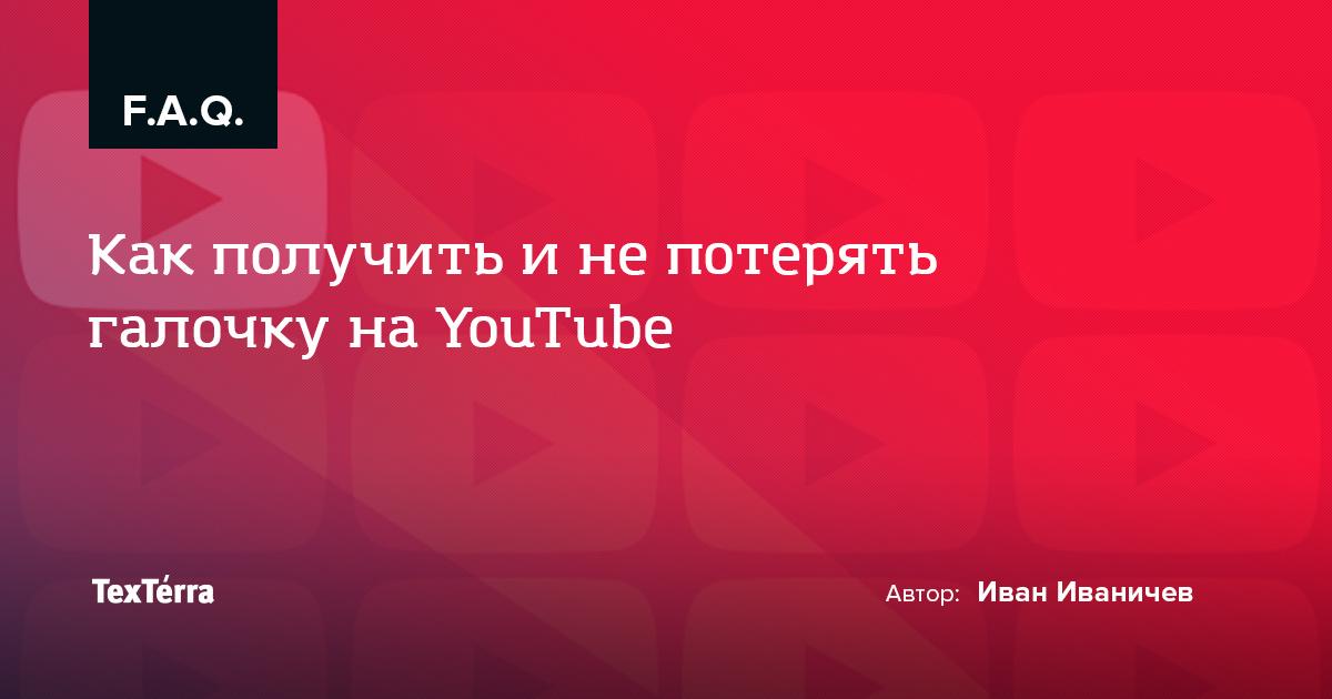 [FAQ] Как получить и не потерять галочку на YouTube
