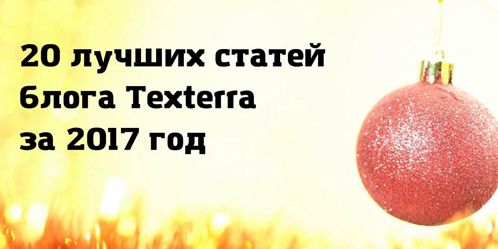 20 лучших статей «Текстерры» за 2017 год