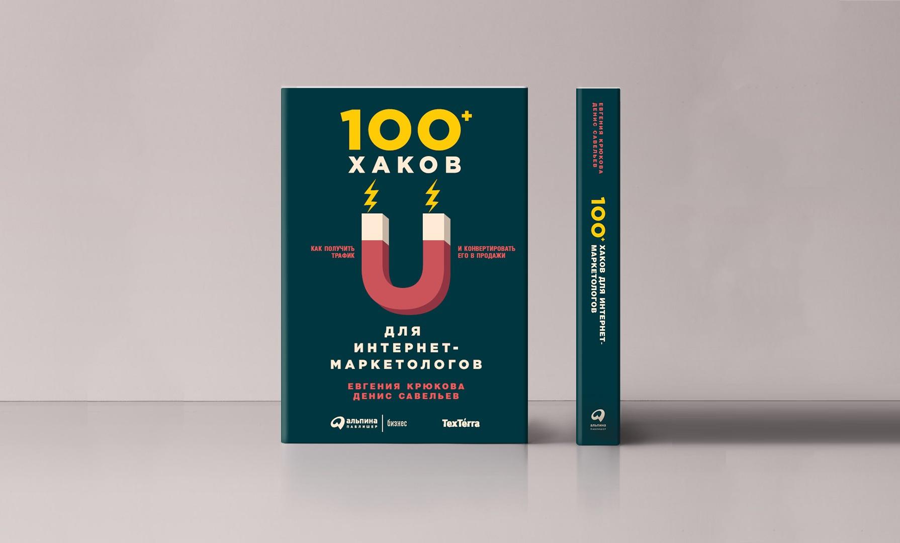 Книга: 100+ хаков для интернет-маркетологов