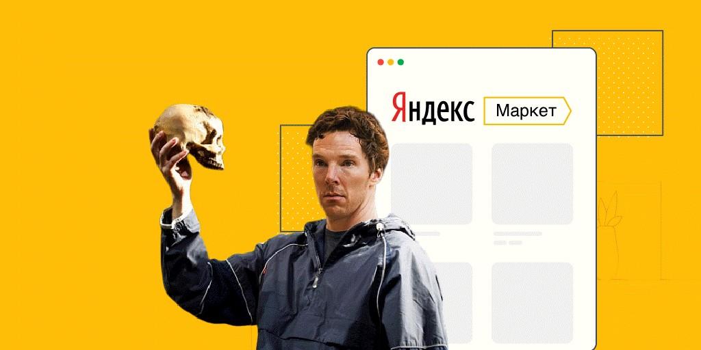 Зачем вендору продвижение на «Яндекс.Маркете»?