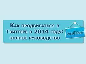 Как продвигаться в Твиттере в 2014 году: полное руководство (инфографика)