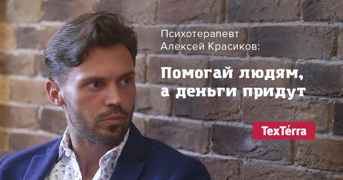 Психотерапевт Алексей Красиков: помогай людям, а деньги придут