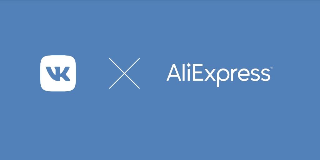 Как устроена партнерская программа «ВКонтакте» и AliExpress