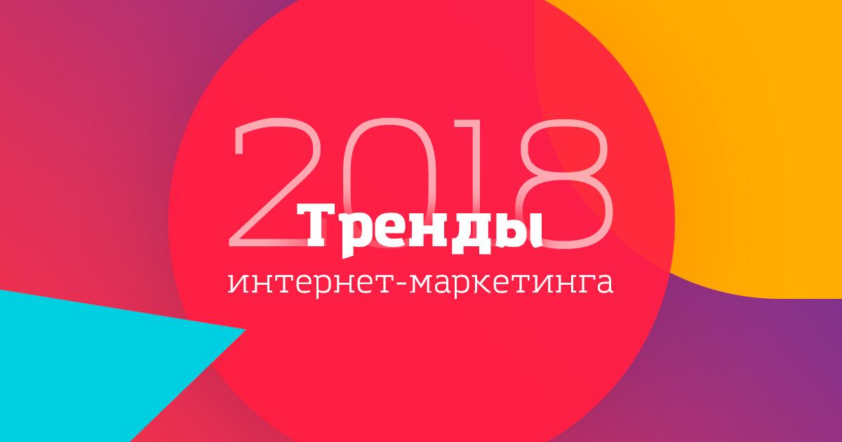 Тренды интернет-маркетинга 2018: прогноз от руководителей «Текстерры»
