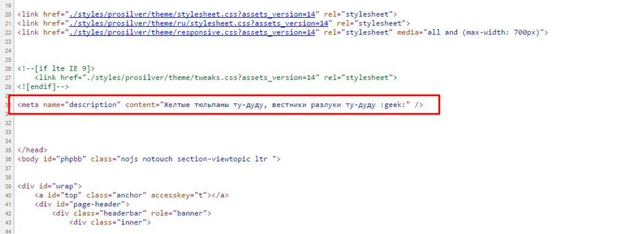 Благодаря установленному расширению CMS автоматически генерирует описания страниц