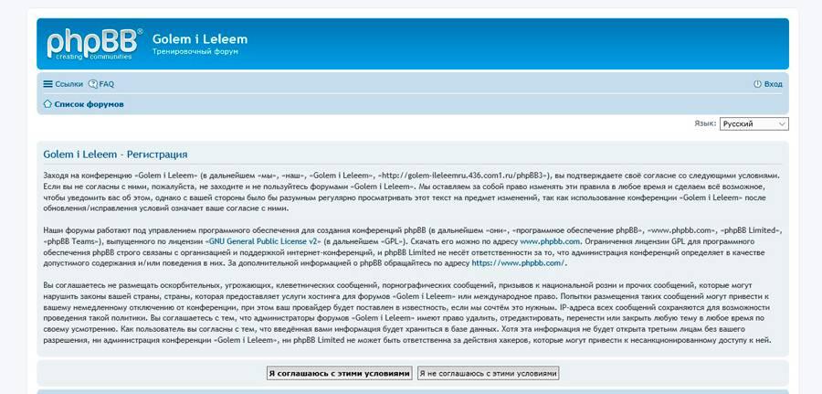 Гарантии на продвижение сайтов phpbb xrumer 7.0 crfxfnm