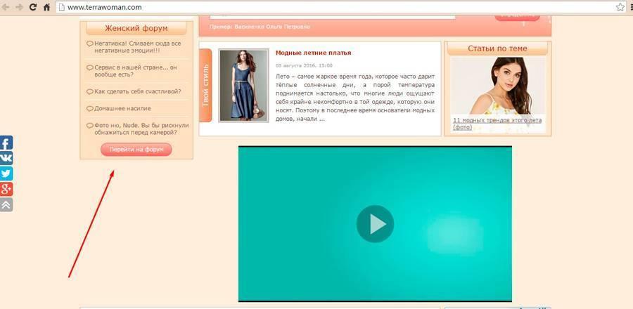 Блок с горячими темами форума на главной странице сайта