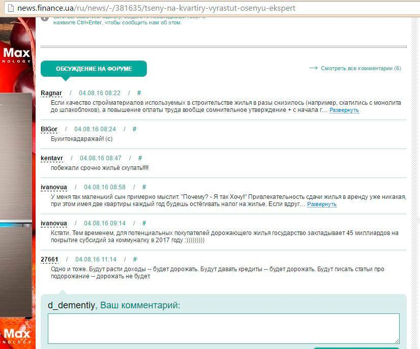 Обсуждение доступно одновременно на форуме и на странице публикации