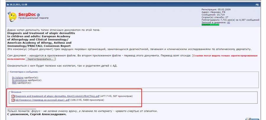 Контент-магнит на форуме РМС. Скачать документ могут зарегистрированные пользователи