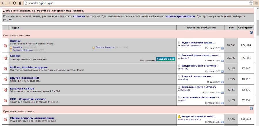 Заказать оптимизацию раскрутка сайта продвижение и продвижение веб сайта vbulletin xrumer 5 palladium