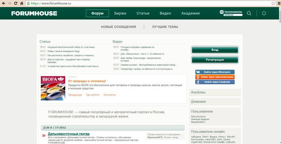 Пример форума на CMS XenFORO