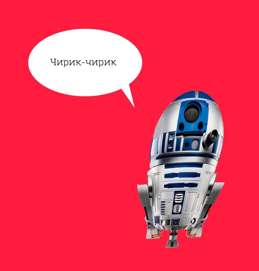 Вообще-то я не андроид, а дроид...