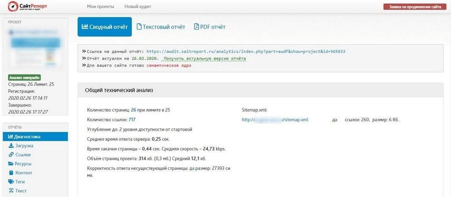 Есть возможность скачать отчет со всеми рекомендациями в формате PDF