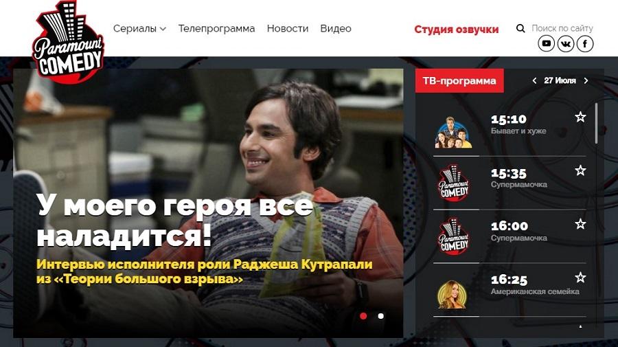 Официально «Теория большого взрыва» в озвучке «Кураж-Бамбей» в России идет только на канале Paramount Comedy