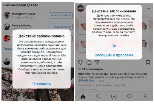 Примеры всплывающих окон блокировки действия в Instagram