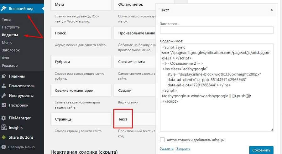 Добавляем код объявления в блог на WordPress с помощью стандартного виджета  «Текст» 957ea59e195