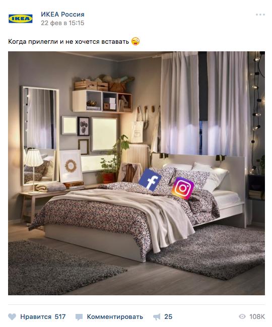 Отличный пример развлекательного контента от ИКЕА – они «обыграли» временную техническую недоступность Facebook и Instagram