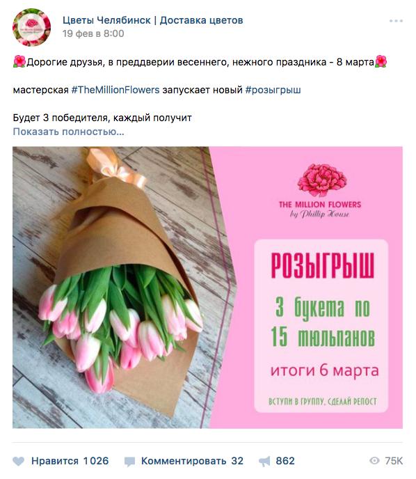Цветочный магазин использует механику розыгрыша для привлечения новой аудитории
