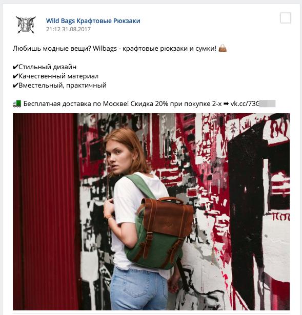 Пример рекламной записи магазина крафтовых рюкзаков