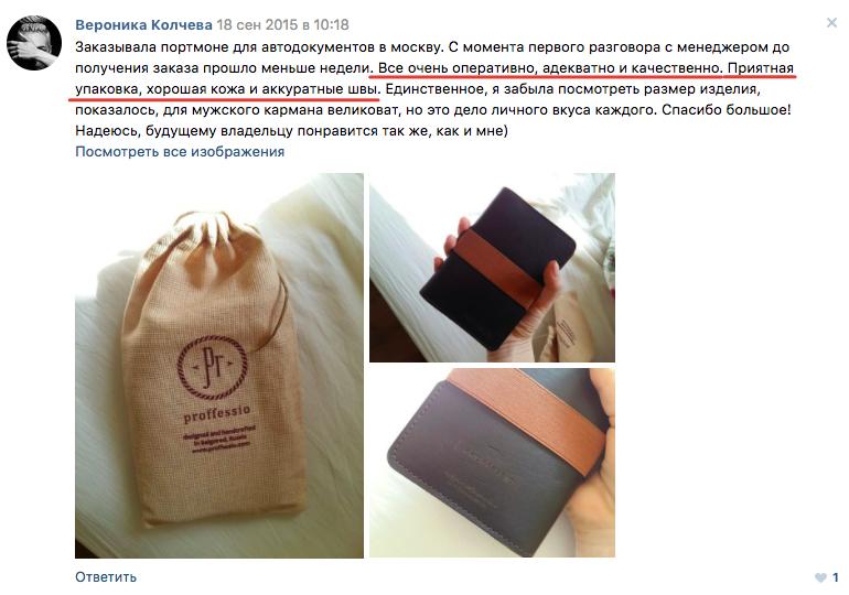 Пример отзыва «ВКонтакте», из которого видно, что именно ценят клиенты в продуктах и услугах компании