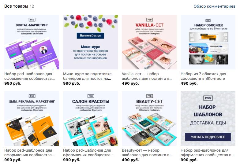 Зачастую в сообществах с бесплатными шаблонами можно купить тематические наборы оформления (это дешевле сотрудничества с дизайнером)
