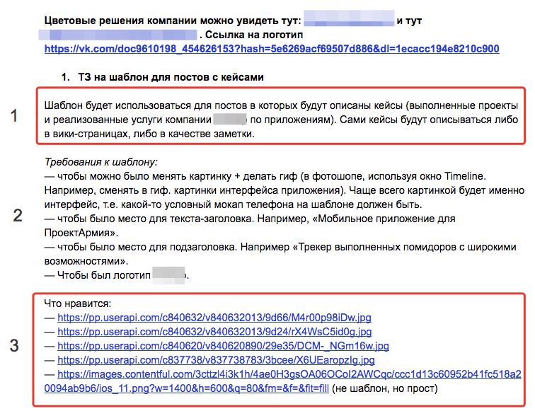 Пример технического задания на создание шаблона для публикаций. 1) цель использования шаблона, 2) функциональные требования к шаблону, 3) референсы (примеры того, что нравится)