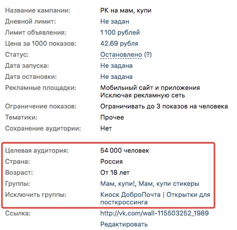 Пример настройки с помощью инструментов «ВКонтакте» – указан возраст аудитории и группы, на которые она должна быть подписана