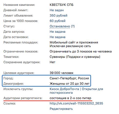 Пример рекламной настройки, в котором используется как список ретаргетинга (пользователи, состоящие одновременно в двух сообществах по теме Санкт-Петербурга), так и настройки рекламного кабинета: город и демография