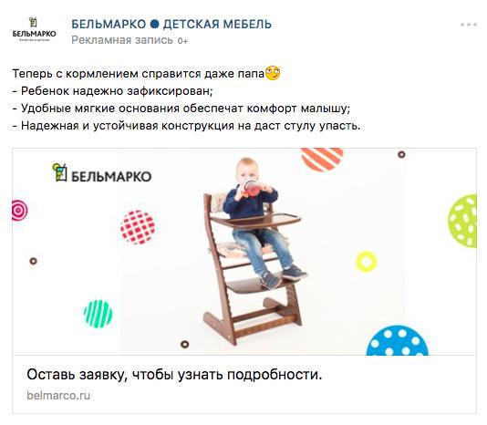 Пример рекламы с описаниями выгод продукта, которая ведет на сайт
