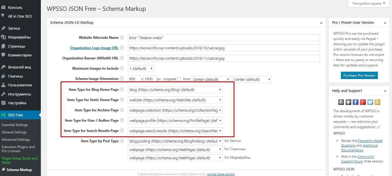 Выбираем тип разметки для страницы записей, главной, архивов