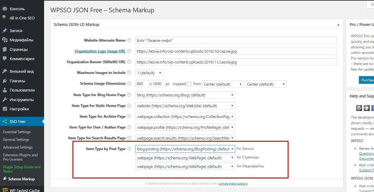 Выбираем тип разметки для публикаций и статических страниц