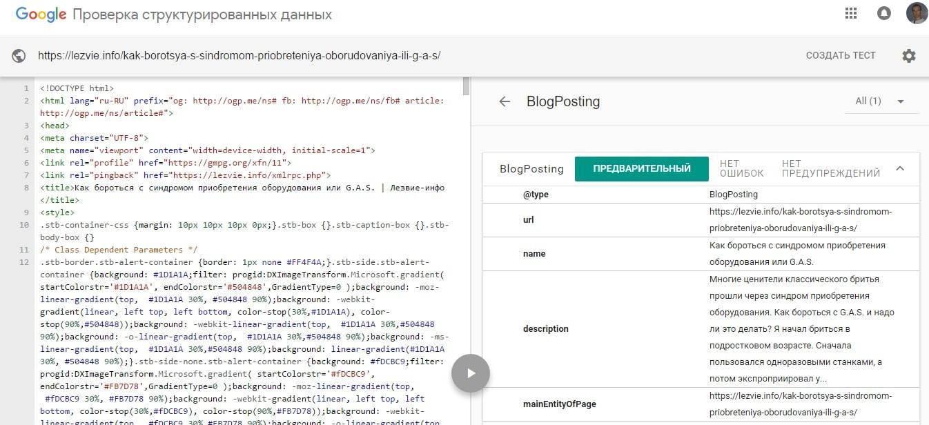 Разметка BlogPosting добавлена на все страницы публикаций