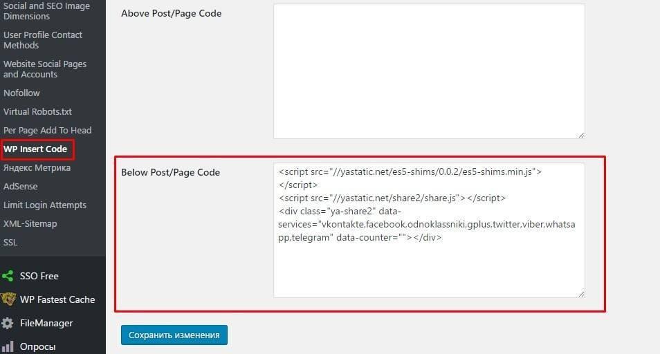 Вставляем код на страницы публикаций