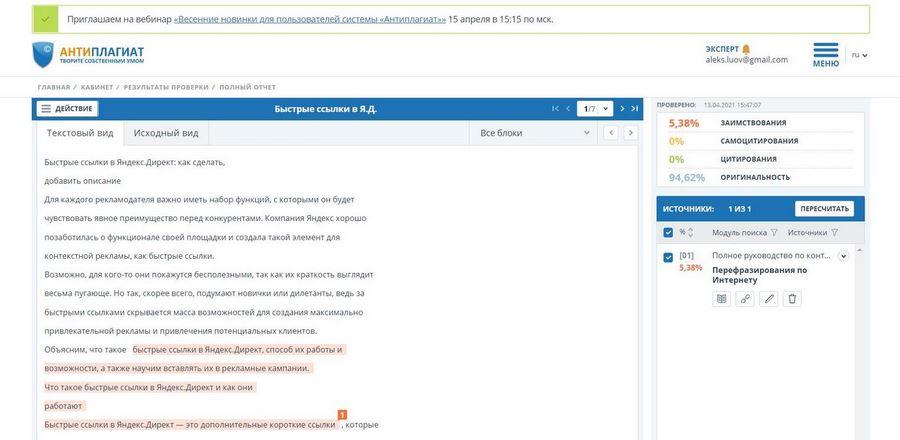 Результаты проверки текста про быстрые ссылки на бесплатном и платном аккаунтах: 100 % и 94,62 %. Время проверки: 6 и 1,5 минуты