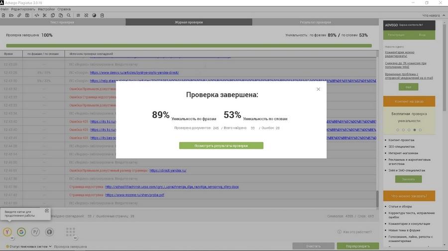 Результаты проверки текста про быстрые ссылки онлайн и в программе (быстрая и полная проверки): 92 %, 88 % и 89 %